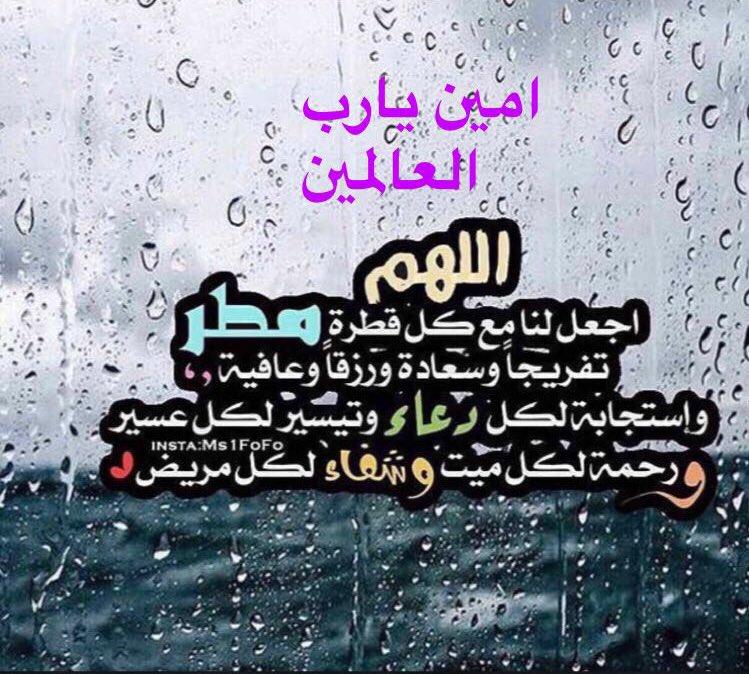 دعاء نزول المطر تويتر