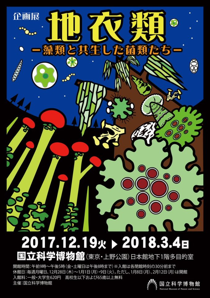 「地衣類-藻類と共生した菌類たち-」の画像検索結果