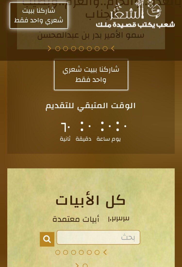 شعب يكتب قصيدة ملك Qafalshaer Twitter