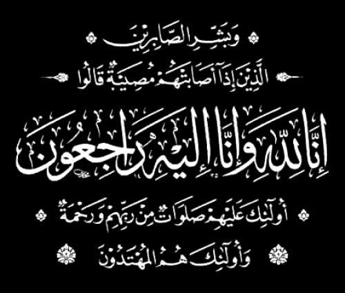 د عبدالله بن صالح الحارثي On Twitter إنا لله وإنا إليه راجعون