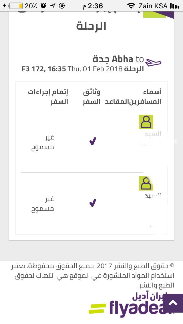 طيران أديل Sur Twitter يمكنك إصدار بطاقة صعود الطائرة من خلال الموقع من إيقونة إتمام إجراءات السفر قبل موعد الإقلاع ب48 ساعه الى 3 ساعات من موعد رحلتك Https T Co Qhewhepajr