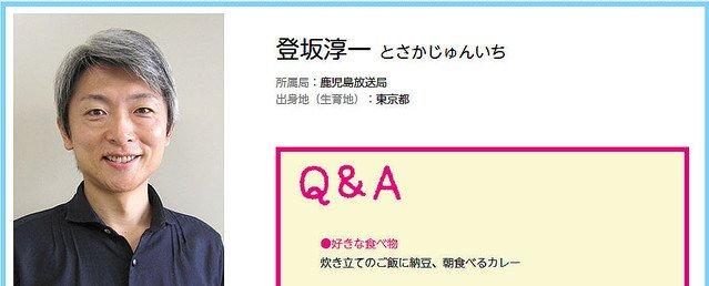 test ツイッターメディア - 【NHKの麿】登坂淳一アナのセクハラ疑惑、『週刊文春』が報じるhttps://t.co/mTobSdEsp02011年に新人キャスターの膝を撫で回すなどして、厳重注意の処分を受けたという。登坂は「事実と異なるご指摘」とコメント。 https://t.co/WypOU8wA9h