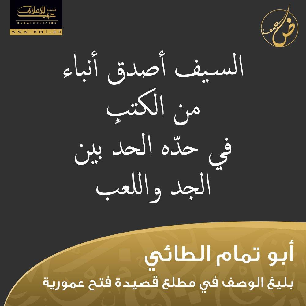 الضاد يجمعنا On Twitter حكم وأقوال وأشعار أبيتمامالطائي