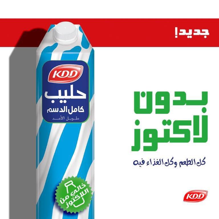 حليب خالي من اللاكتوز الكويت