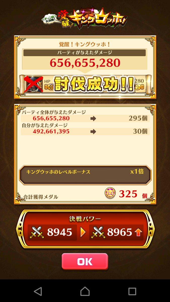 【白貓】ナギでキングウッホレベル9999ソロ撃破も可能!?攻略 ...