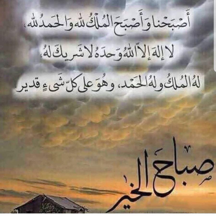 منصور بن صالح Auf Twitter أصبحنا وأصبح الملك لله والحمد