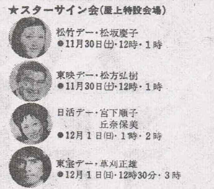 test ツイッターメディア - 1974年暮、名古屋某所で催された邦画四社のスターサイン会。松竹から松坂慶子さん、東映から松方弘樹さん、東宝から草刈正雄さんが来る中、日活からは宮下順子さん達なのが微笑ましい。 https://t.co/3FH241f5LC