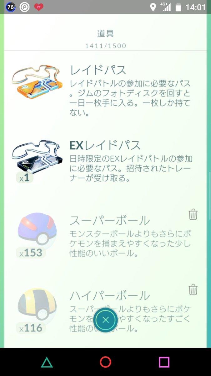 test ツイッターメディア - 横浜以来のEX、どうなるかなぁ #EXレイド #ミュウツー https://t.co/y0onJ1exWL