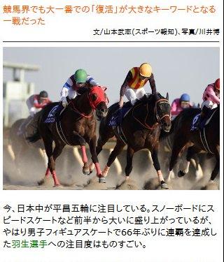 test ツイッターメディア - 【モバイル】フェブラリーS、ダイヤモンドS、京都牝馬Sの「速攻レースインプレッション」を更新しました! フェブラリーSで悲願のJRA・G1初制覇を果たし、鮮やかな復活劇を見せたノンコノユメ。競馬界の大一番でもドラマチックな結末が見られましたね。 https://t.co/52ux094uDe #競馬 https://t.co/L2n6GgjyXu