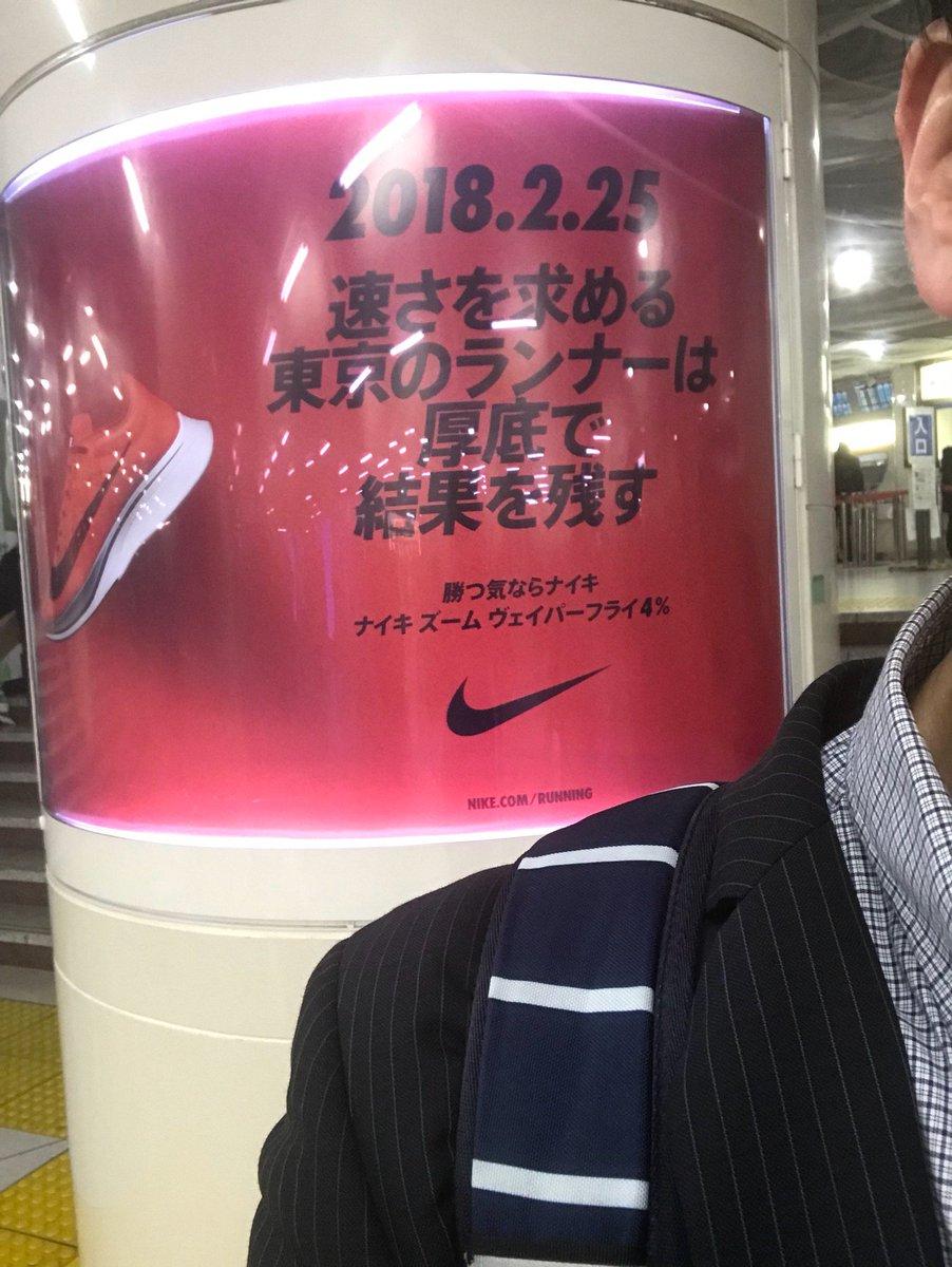 test ツイッターメディア - ナイキのズームフライ ヴェイパーフライ 4%で東京マラソン勝てる!との広告が並んでるけど、入手できないっちゅうねん(笑) #厚さは速さだ #nike (@ 東海道新幹線 東京駅 in 千代田区, 東京都) https://t.co/dBJNnCGhuR https://t.co/JL7wwu5P5s