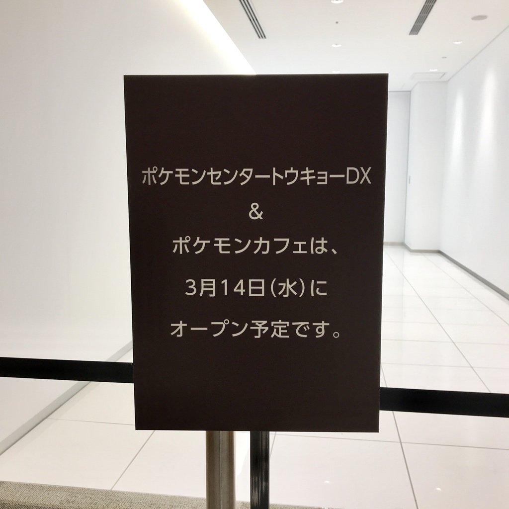 test ツイッターメディア - ポケモンセンタートウキョーDX&ポケモンカフェ  補足 「ポケモンシャトル」ではない、東館のエレベーターからも行くことができます https://t.co/2xo8DmHLrR