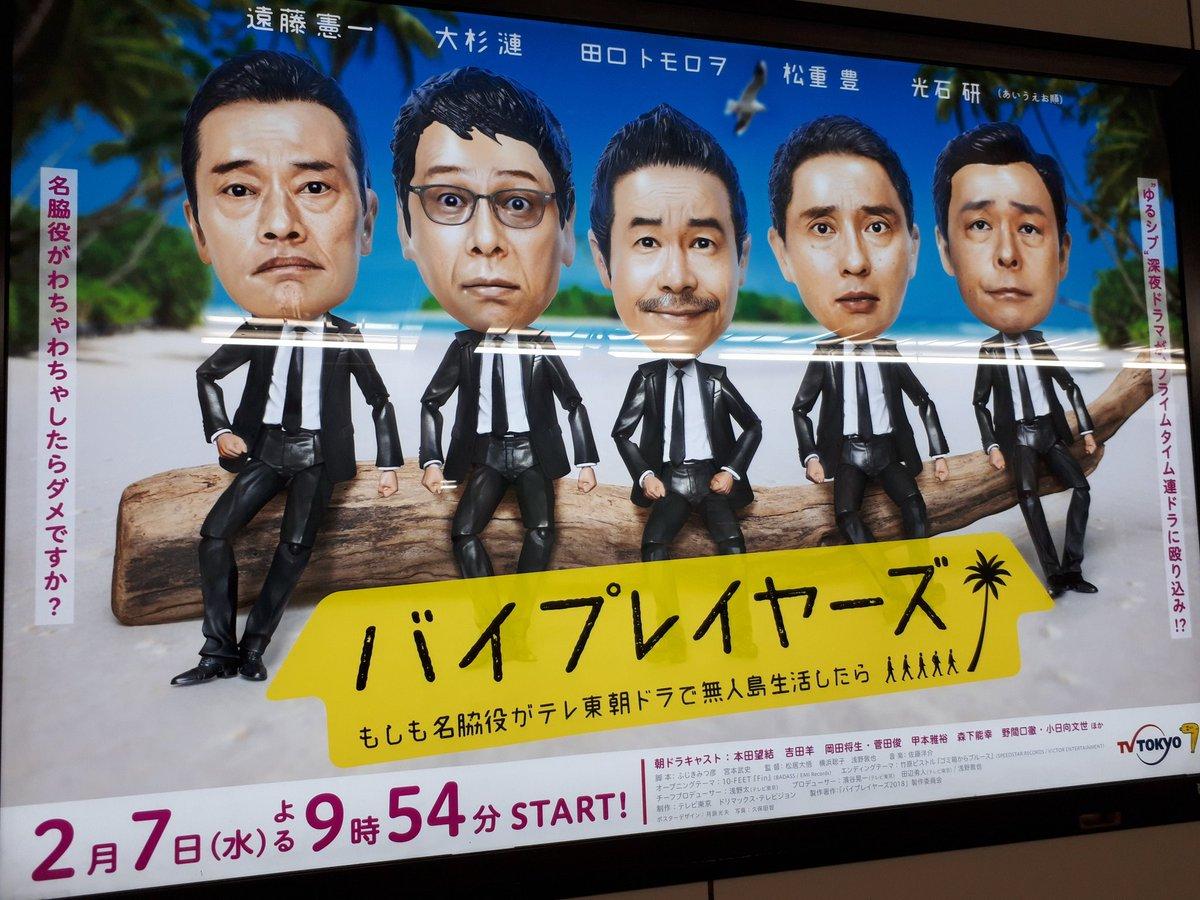 test ツイッターメディア - 東京メトロ日比谷線の日比谷駅ホーム。テレビ東京の番組の電光広告が並んでいますが、昨日出勤途中に見たら、バイプレイヤーズの広告がなくなっていたようです。寂しいです。この写真は2月初めごろに撮影しました。#大杉漣さん #バイプレイヤーズ https://t.co/pKj8jzn6Pg