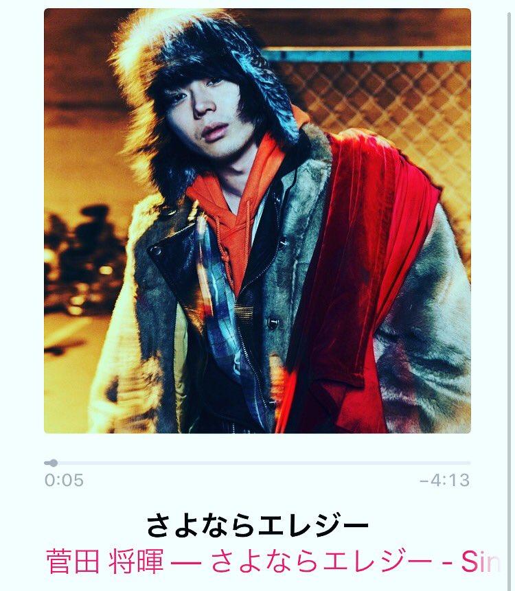 test ツイッターメディア - おはカバです!  昨日仕事帰りにラジオ聴いてたら、この曲流れて、めちゃ良くてiTunesで、ダウンロード。  疾走感あるアコギと哀愁あるメロディがめっちゃ好みでした。  そして菅田将暉くん、良い声&歌上手い!  菅田将暉「さよならエレジー」 https://t.co/lhbFPELu89