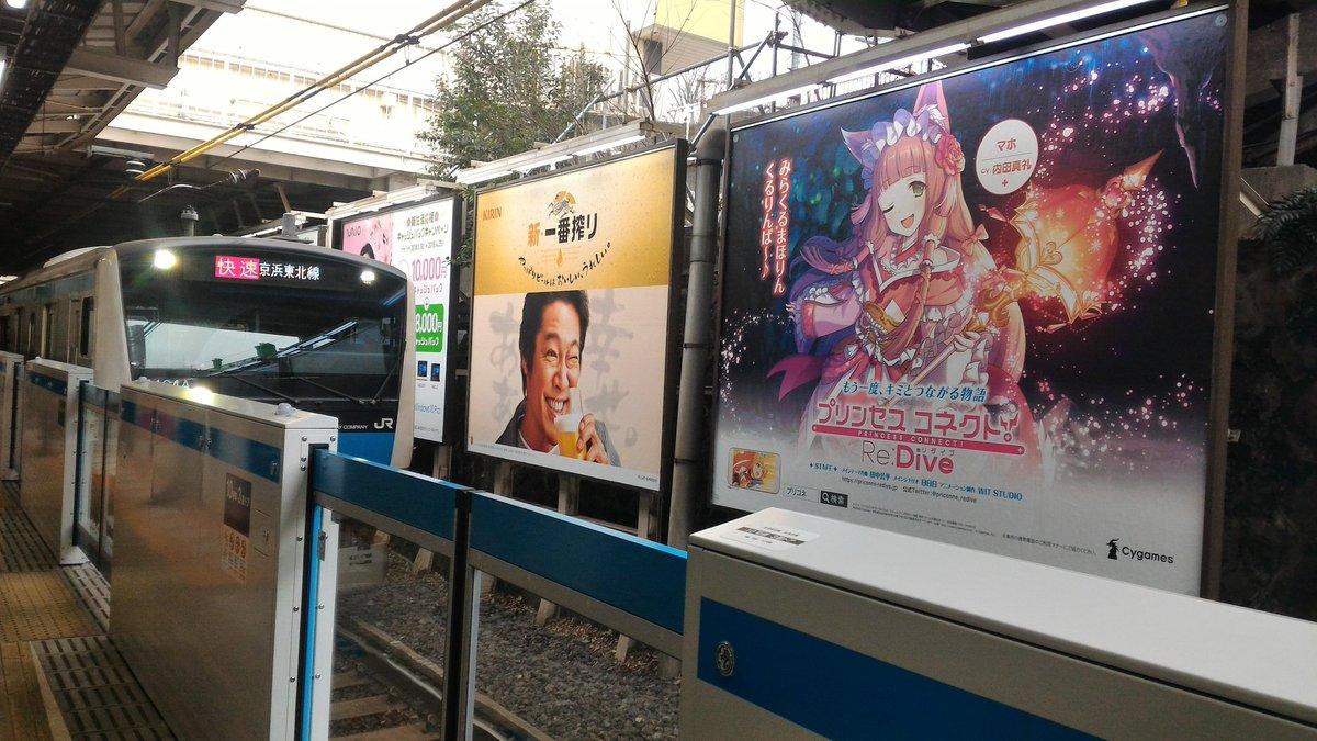 test ツイッターメディア - 上野駅、マホちゃん。目の前に電車が止まってても耳だけでマホ姫だと判断できるレベルには訓練を積んだな私。 京浜東北線1番線ホーム 鶯谷寄り #プリコネ #プリコネR https://t.co/0EjQUGMJCp
