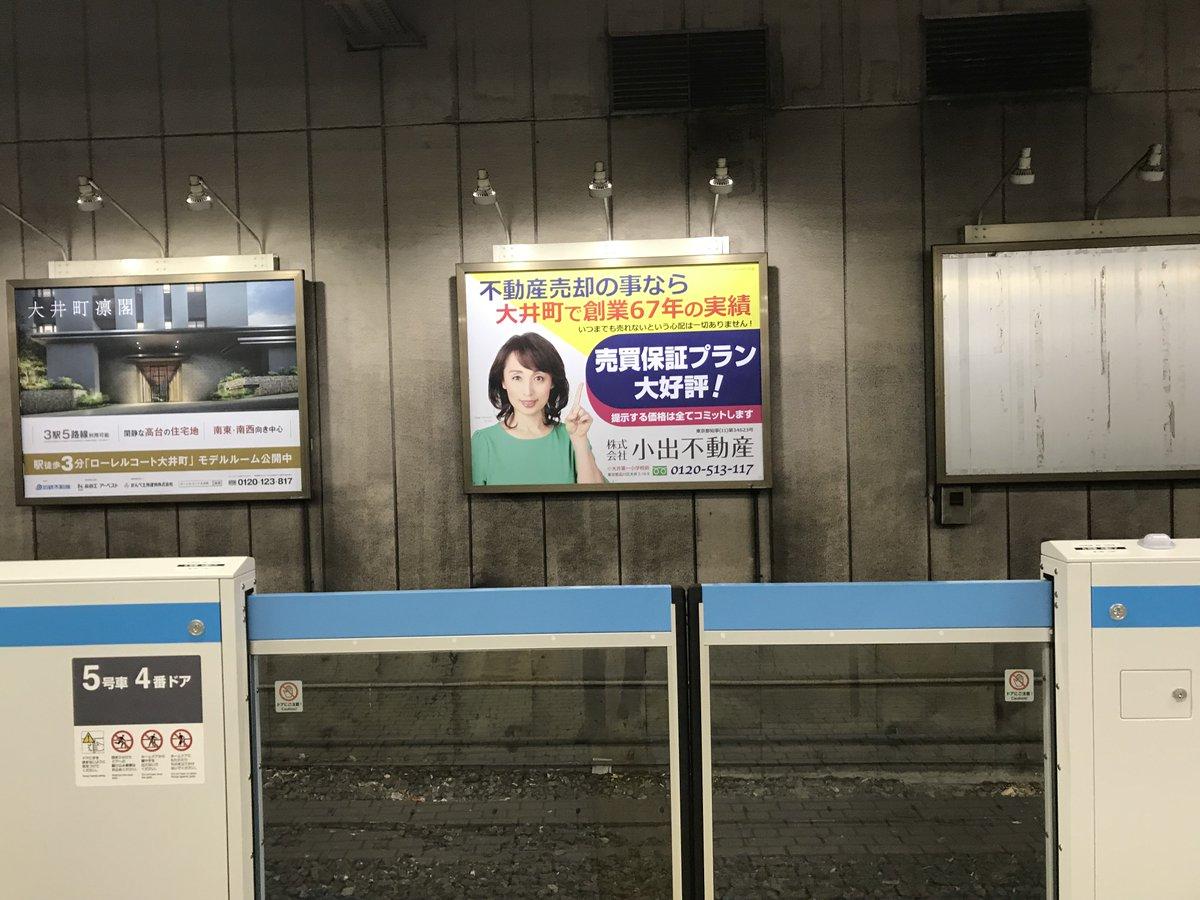 test ツイッターメディア - 20日の夜中に工事をして頂き、21日より。。。JR京浜東北線「大井町」駅構内に看板の設置完了OKという事で、遅くなってしまいましたが、確認方々先程…見に行って参りましたが、かなり目立って…いい感じでしたねぇ~!!★!! https://t.co/njXBIzONv2
