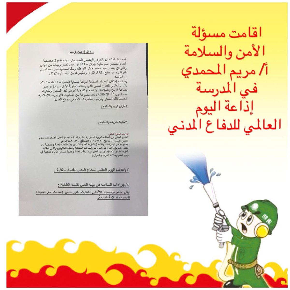 رقم الدفاع المدني السعودي كرتون