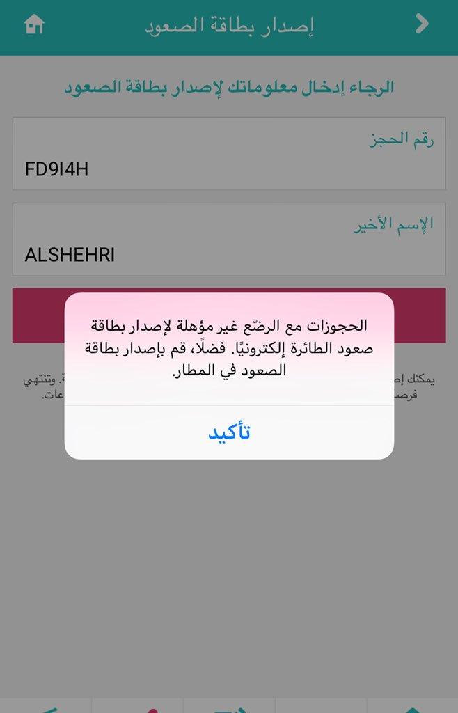Flynas طيران ناس على تويتر عزيزي لايسمح باصدار البطاقة عبر