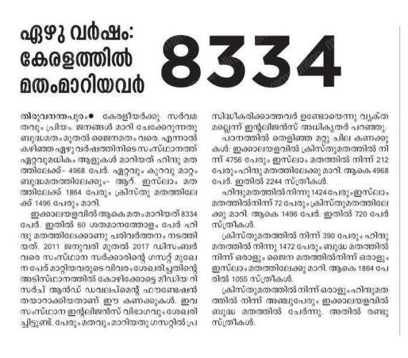 "Advaid അദ്വൈത് on Twitter: ""There has been 8334 religious conversions in  Kerala in the last 7 years. 4968 converts chose Hinduism. 1864 converts  chose to Islam. 1496 conversions to Christianity. Source :"