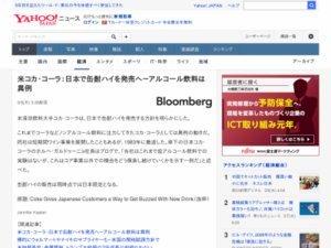 test ツイッターメディア - ついに『コカコーラ』がストロングゼロに対抗か!?日本限定で缶酎ハイの販売を発表 https://t.co/kNfXkEj0QK https://t.co/hJ6HeWWbqQ