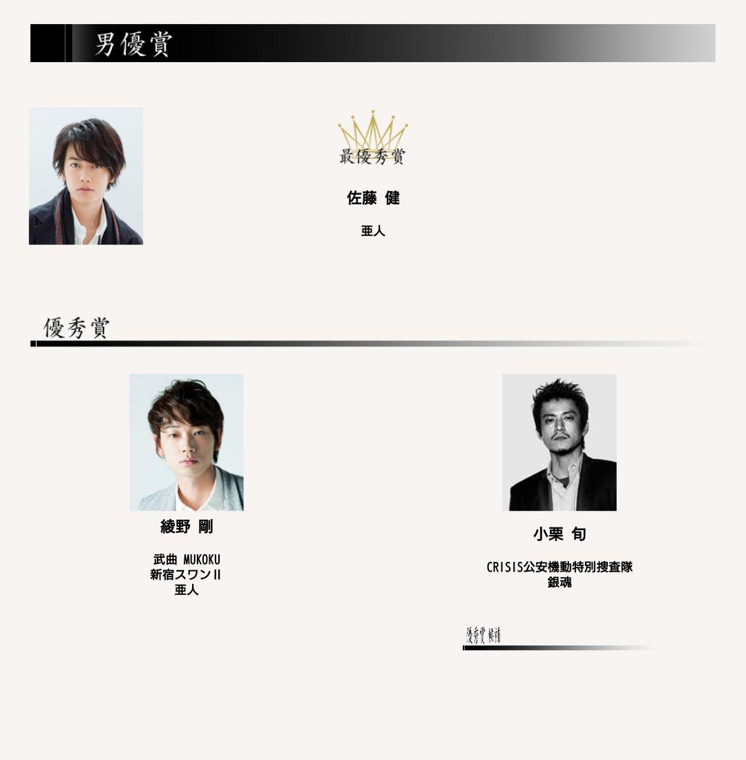 test ツイッターメディア - JAPAN ACTION AWARDS 2018 公式サイト更新  2018.3.18  男優賞 👑最優秀賞  佐藤 健 『亜人』  https://t.co/Gqw937cyTi  #亜人 #佐藤健 https://t.co/Ho4SOmWmiM