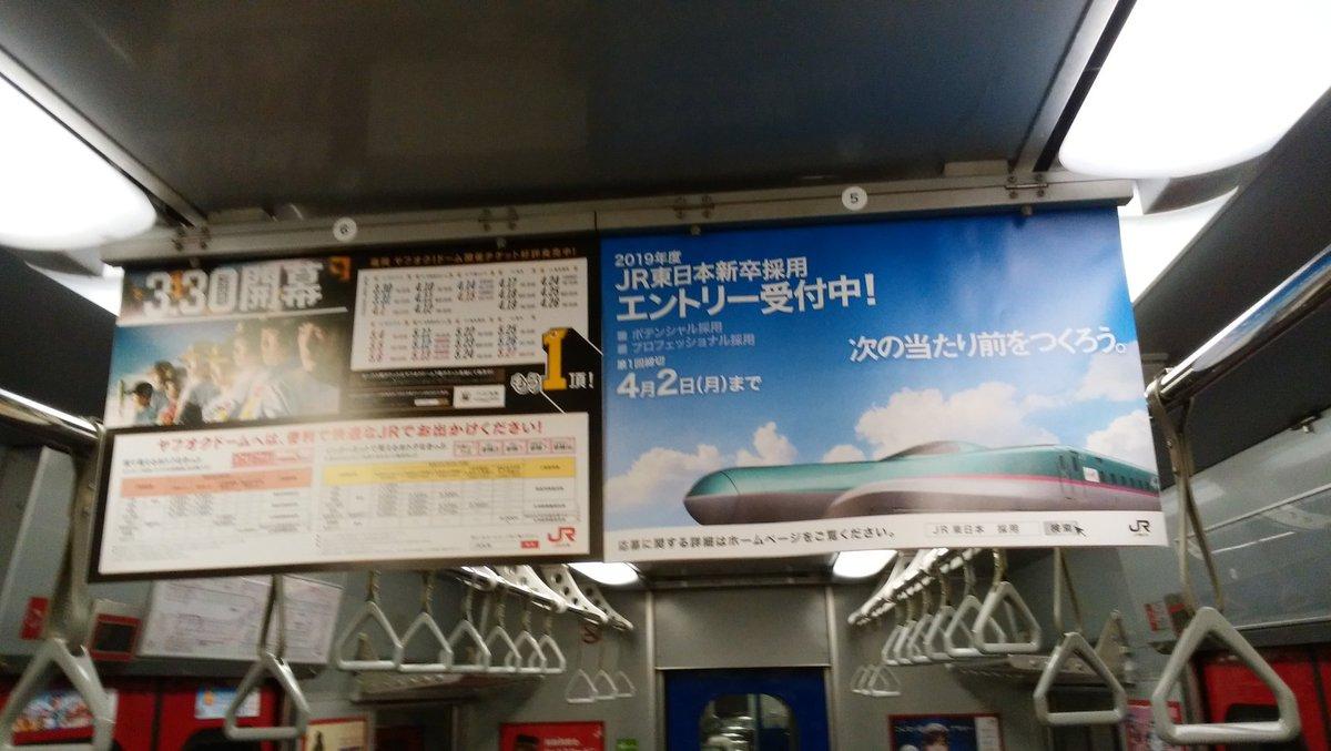 test ツイッターメディア - 鹿児島線にJR東の求人広告が… https://t.co/Ep3A3ISdYj