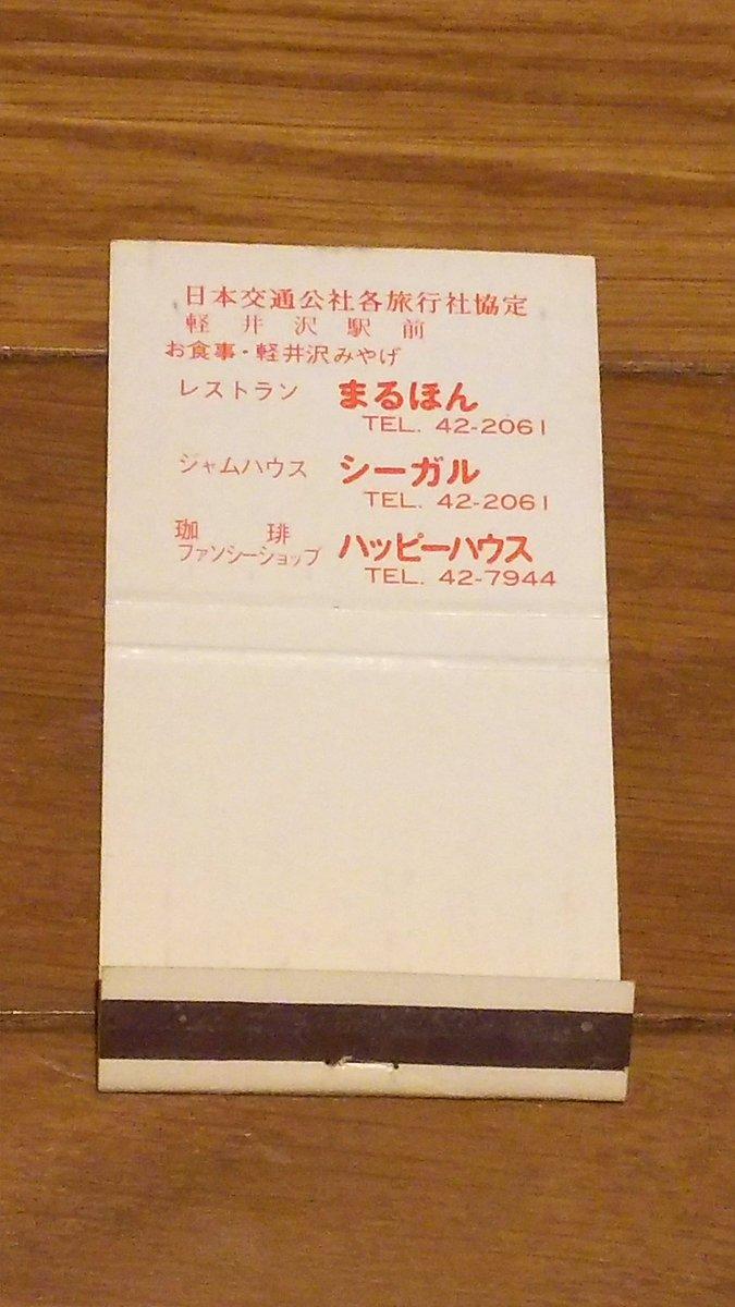 test ツイッターメディア - ✳️今夜の喫茶店戦利品#②マッチ。喫茶店、軽井沢/ハッピー・ハウス:80年代中期に行った時のモノ。確か?駅前通り沿いのログハウスっぽい喫茶店でB&Bの洋八氏に似た御方がサイフォンで淹れてた喫茶店だったと思う。 https://t.co/jEuUgJL76I