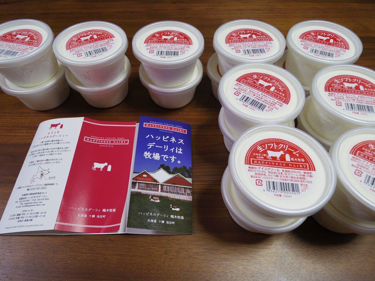 test ツイッターメディア - 濃厚ミルクの美味しい牧場アイス、1つのサイズがでかい。 https://t.co/f30ebXdEfj