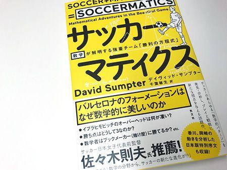 test ツイッターメディア - 2018年度「サッカー本大賞」の優秀作品! 『サッカーマティクス 数学が解明する強豪チーム「勝利の方程式」』(デイヴィッド・サンプター/千葉敏生訳)サッカーのあらゆる側面を数学的に分析し、プレイと観戦に新たな見方をもたらす本書をワールドカップ・ロシア大会の前にぜひ! https://t.co/kmdEVC7dOJ