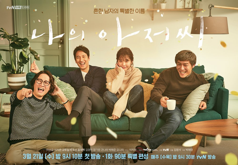 Image result for my ahjussi poster site:twitter.com