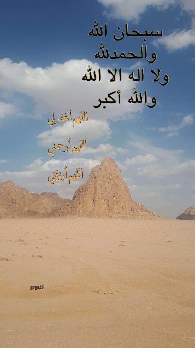 عبدالعزيز المسند On Twitter سبحان الله والحمدلله ولا اله