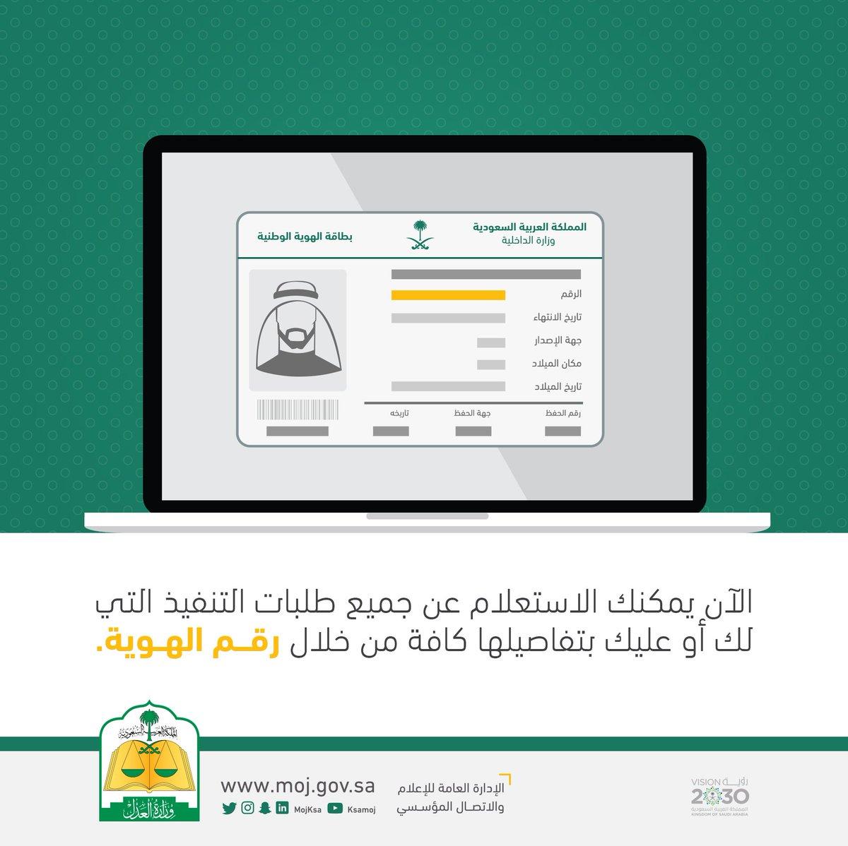 وزارة العدل On Twitter الآن يمكنك الاستعلام عن جميع طلبات