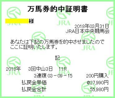 test ツイッターメディア - 【ダービー卿チャレンジトロフィー】 3連複27,990円的中!! #keiba https://t.co/Q9DyH8hbYy