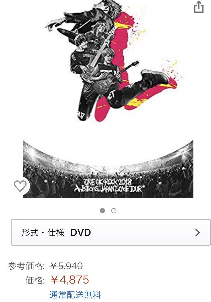test ツイッターメディア - やっと、Amazonで ONE OK ROCK 2018 AMBITIONS JAPAN DOME TOUR DVD 予約した!! https://t.co/K32e6mliSn