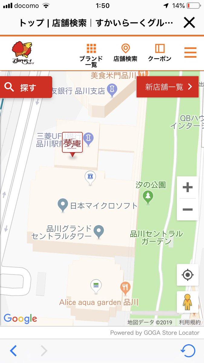 test ツイッターメディア - @ihcomega あまり無いのはそうだけども品川の日本マイクロソフト社のそばにありますよ。 https://t.co/WteI601NKZ