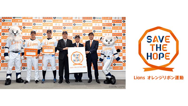 test ツイッターメディア - じぶん銀行は、埼玉西武ライオンズが行う子ども虐待防止・オレンジリボン運動に賛同し、埼玉西武ライオンズ「SAVE THE HOPE」のパートナー企業として協賛いたします。  また、オレンジリボン運動の支援として「じぶん銀行オレンジリボン募金」の受付を開始しました。  https://t.co/XcFpBXmmLO https://t.co/HuF7V4j1CL