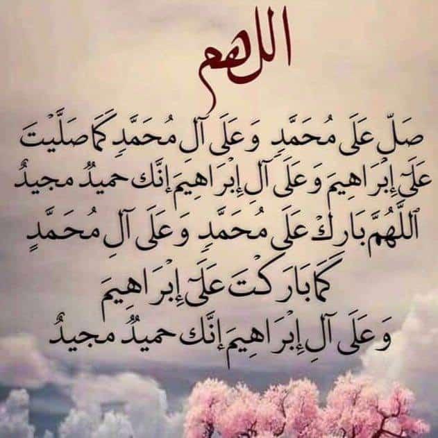 هل صليت على النبي صلى الله عليه وسلم اليوم Tweet Added By