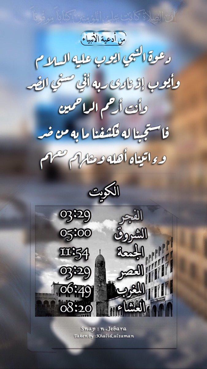 دعوة النبي ايوب عليه السلام وأيوب إذ نادى ربه أني مسني الضر