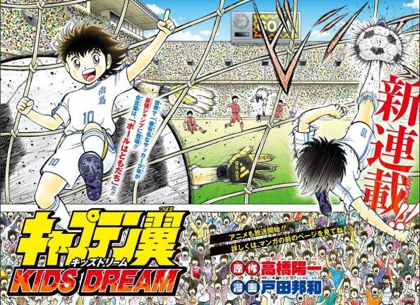 """Manga Mag Japon ar Twitter: """"Pages couleurs du premier chapitre de Captain Tsubasa - Kids Dream dans le Saikyô Jump de mai.… """""""