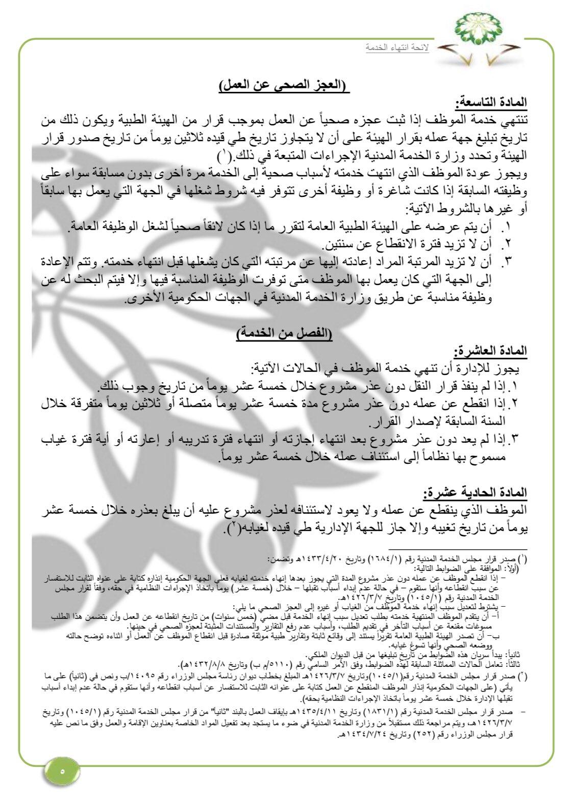Qarar Pa Twitter Flahom1 فصل الموظف بسبب الغياب أو الإنقطاع عن العمل ليس من حالات إنهاء الخدمة بقوة النظام وإنما هو أمر جوازي يجوز للجهة فصل الموظف المتغيب وفق المادة 10