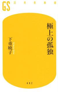 test ツイッターメディア - 下重暁子(シモジュウアキコ) 早稲田大学教育学部国語国文学科卒業後、NHKに入局 極上の孤独 [楽天] https://t.co/qHd6mw9iVi  #rbooks https://t.co/mThFVrY1SL