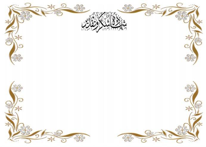 عماد الشريف On Twitter نماذج فارغة لشهادات الشكر