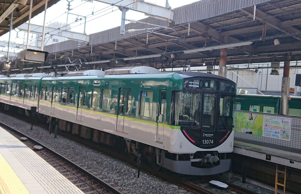 test ツイッターメディア - おはようございます。  今日も、京阪乗る人です…!?  この画像の電車、私市(きさいち)線に停まってたんやけど、「試運転」の(ワンマンの文字の上、光って見えない)車両でした…!?  新車なんですね?  そんな始まりの今日は、Mag☆Mag、西九条BRAND NEW1部2部に出演します。  よろしくお願い致します。 https://t.co/HjamWyOCBx