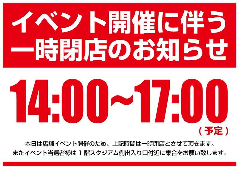 test ツイッターメディア - 🔵4月22日(日)イベント開催に伴う一時閉店のお知らせ🔴 EURO SPORTS味の素スタジアム店 店舗は本日イベント開催のため14:00〜17:00(予定)は一時閉店となりますので予めご了承ください。またイベント参加者様(当選者様)は14:00〜14:30に1階スタジアム側出入口付近に集合をお願い致します。 https://t.co/xa4FfS1ukP