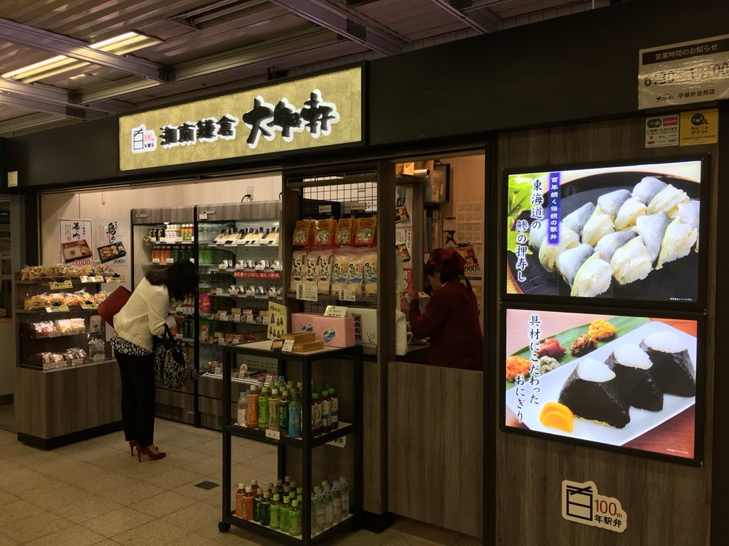 test ツイッターメディア - ハーフタイムのうちに、平塚駅の大船軒で買った鯵の押寿しを食べる。 #コミュサカグルメ https://t.co/4bX1f7xU2I