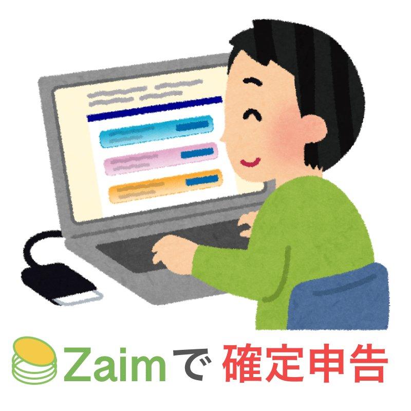 test ツイッターメディア - [人気記事] 家計簿アプリ「Zaim」でサラリーマンの確定申告をラクにする3つのポイント https://t.co/GgO6WO4c5k https://t.co/FLz12ppqPW
