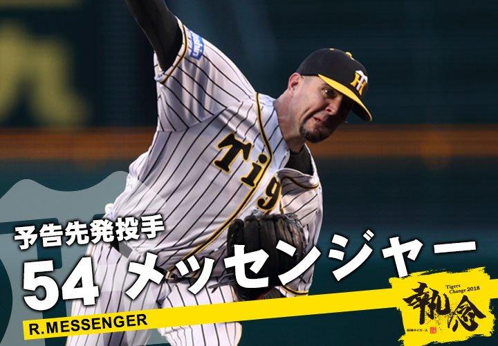 test ツイッターメディア - 明日25日のヤクルト戦は、18:20より松山中央公園野球場で行われます。予告先発は阪神・メッセンジャー投手、ヤクルト・ハフ投手です。松山では完封の経験もあるエース・メッセンジャー投手!相性の良さを存分に活かし実力を発揮してもらいましょう! https://t.co/ZqSUrpUoqo