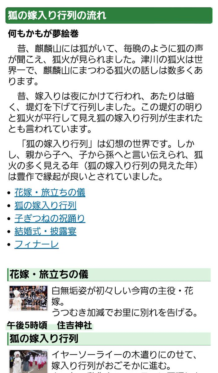 test ツイッターメディア - @MASAI_Fischers 「狐の嫁入り行列」  新潟県の阿賀町で毎年5月3日に行われます。 町で唯一の大イベントだと勝手に思ってます笑 なにせド田舎ですし…。 しかしこの日は町総出で盛り上げます。 https://t.co/I8NX60mqNK