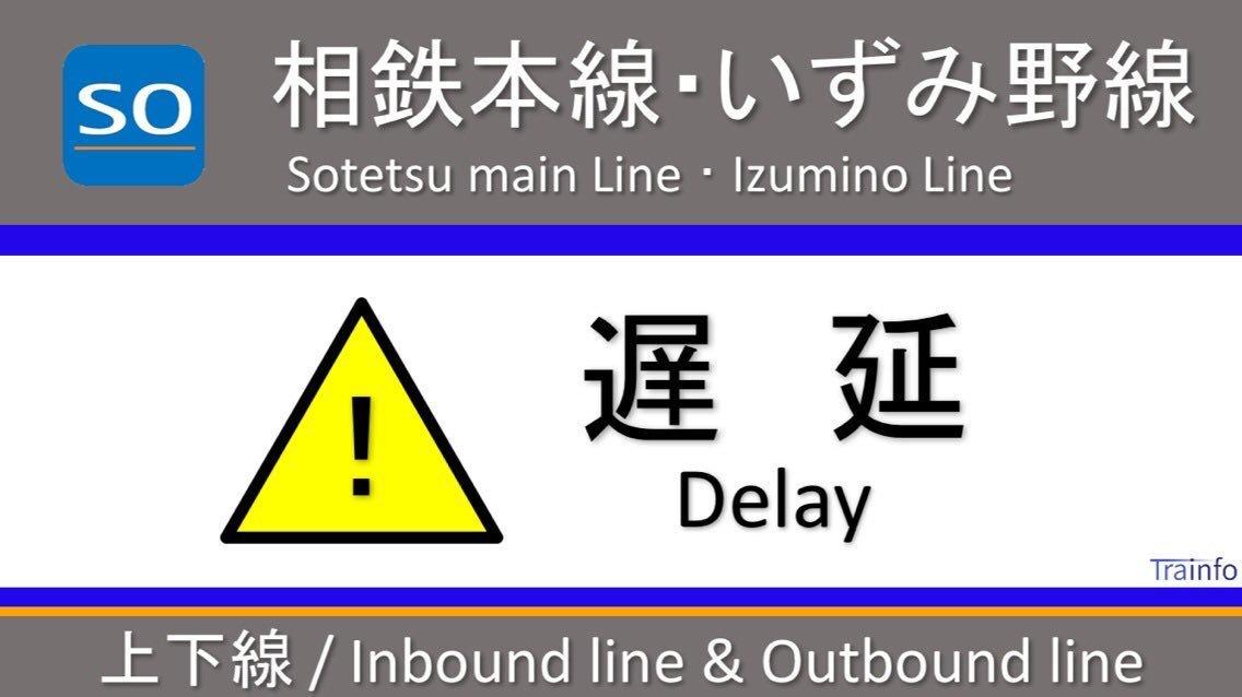 test ツイッターメディア - 【相鉄本線・いずみ野線 上下線 遅延情報】 相鉄線は、降雨による混雑などの影響で、横浜〜海老名・二俣川〜湘南台の上下線の一部列車に最大10分程度の遅れがでています。 https://t.co/GTvFWAtt0P