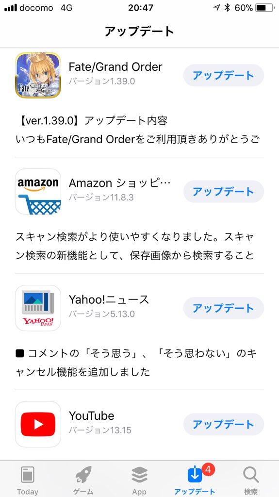 test ツイッターメディア - iOS11.3.1リリース後、4/25のappsアップデート。4種類。  (自分のiPhone調べ) https://t.co/06yS4W7llq