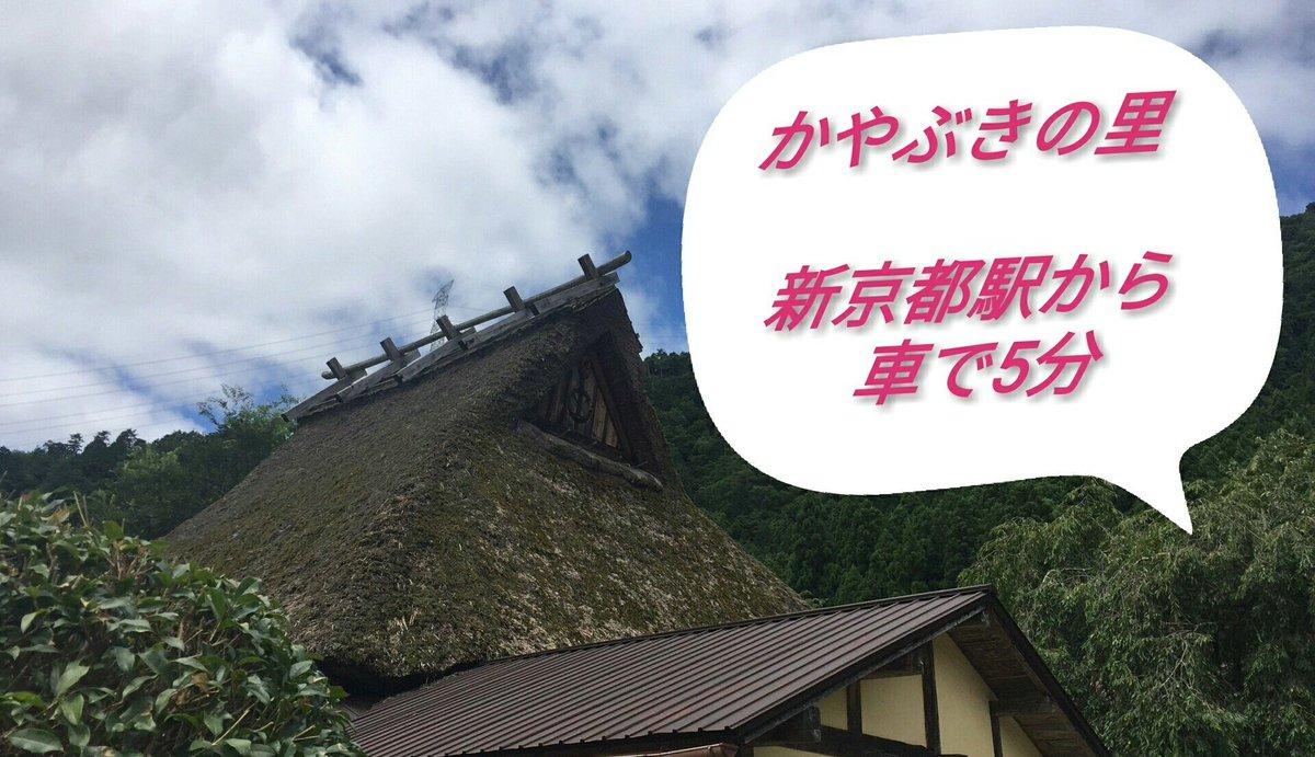 test ツイッターメディア - 北陸新幹線、新京都駅の概要です 道の駅美山ふれあい広場に直結した新幹線駅となります 京都市街への連絡バスもございます(片道2000円) 京都市街と美山、どちらの観光もできる利便性の高い立地ですのでぜひご利用ください https://t.co/SId6w92Xij